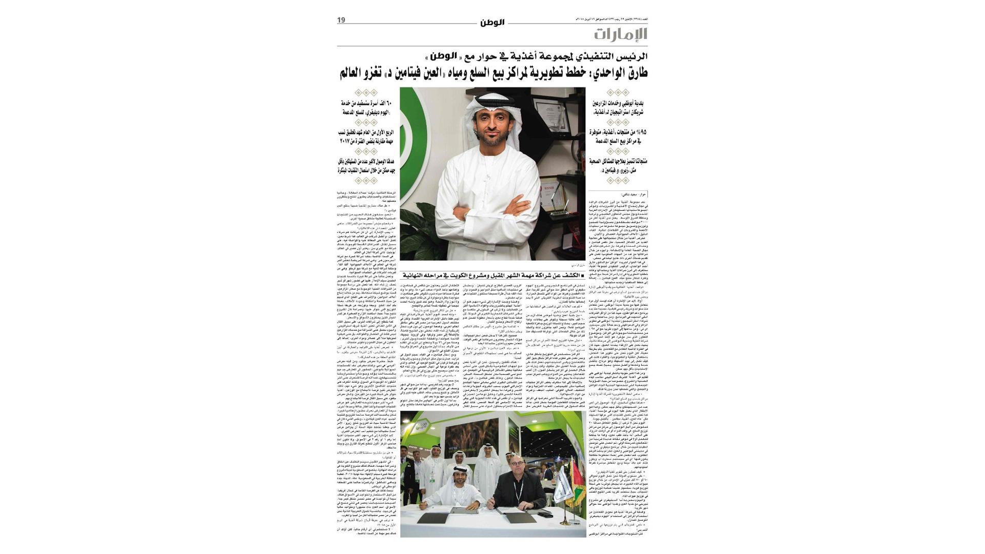 """Al Watan"" Newspaper Interview with Eng.Tariq Ahmed Al Wahedi"