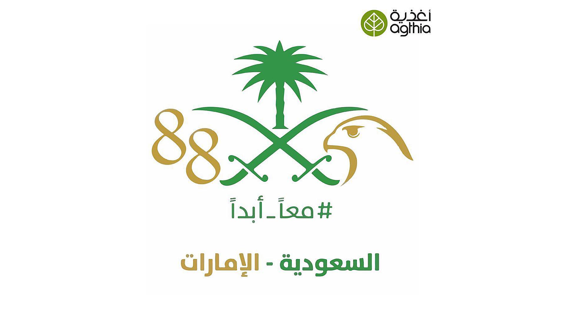 KSA National day celebration