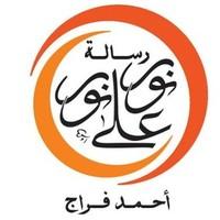 Resalat Nour Ala Nour